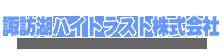 諏訪湖ハイトラスト株式会社